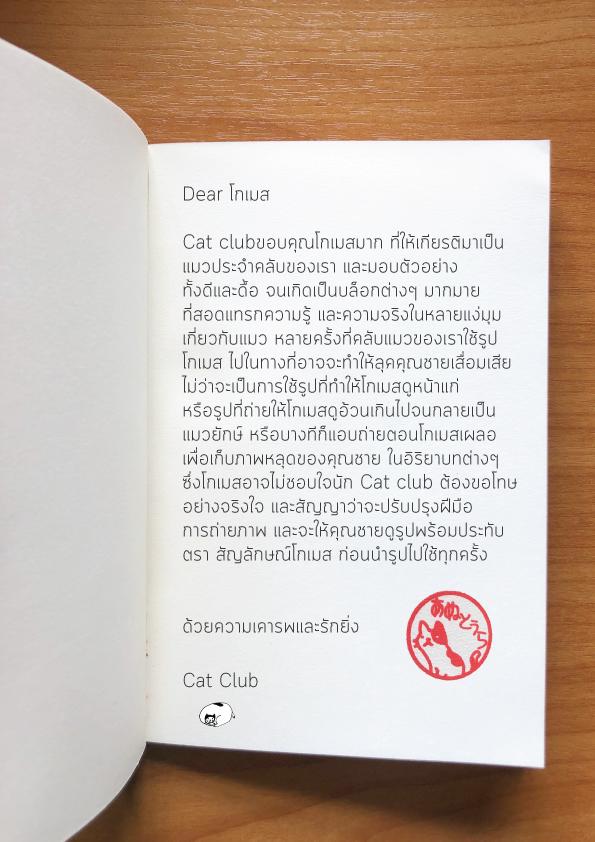 จดหมายขออนุญาตใช้รูปแมว