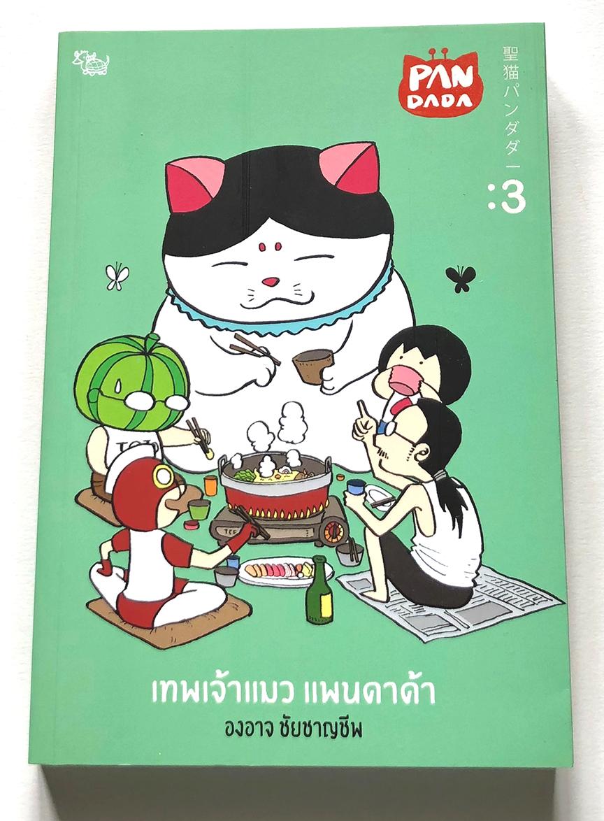 หนังสือแมว การ์ตูน