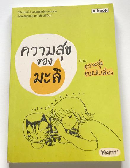 หนังสือแมว ของต้องการ วลัยกร